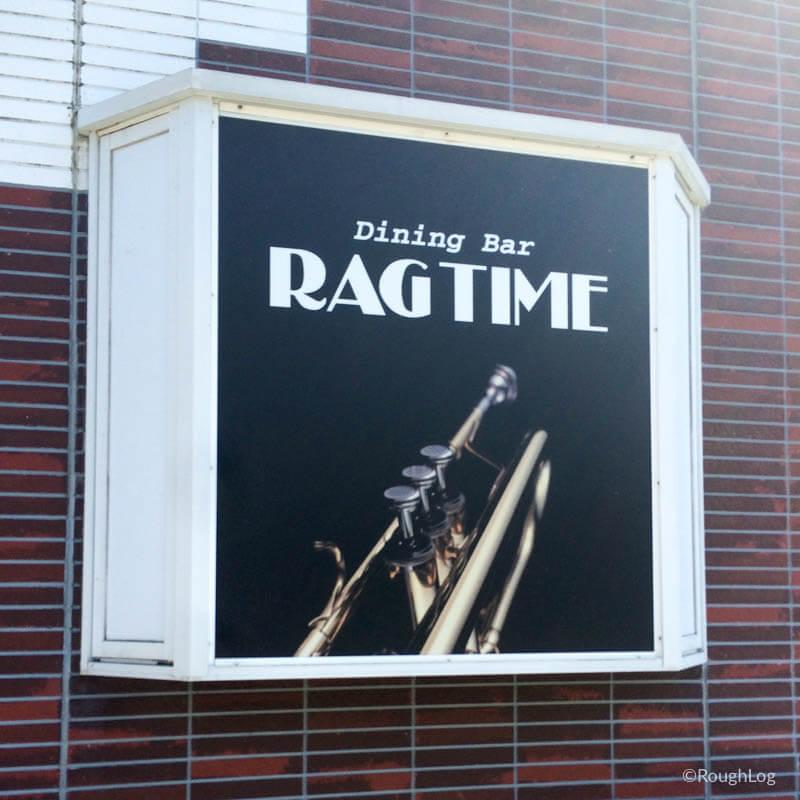勝浦タンタンメンを食べにラグタイム(RAGTIME)へ