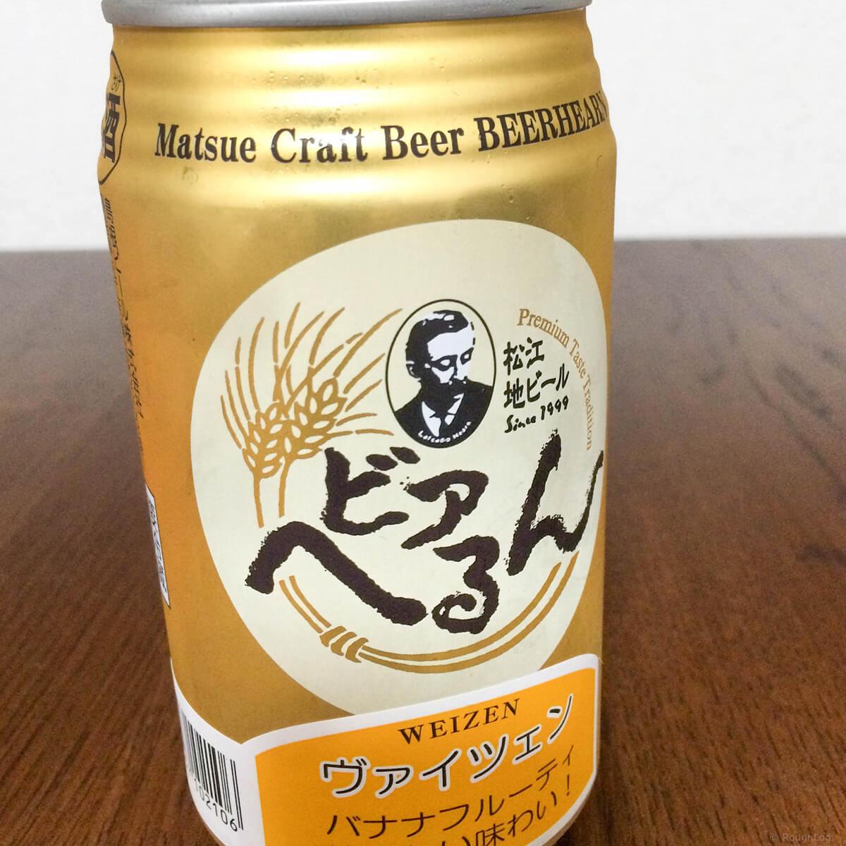 島根県の松江地ビール「ビアへるん ヴァイツェン」はバナナのようなフルーティーさで飲みやすい。