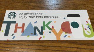 スターバックスコーヒージャパンから新しいドリンクチケットが届きました。