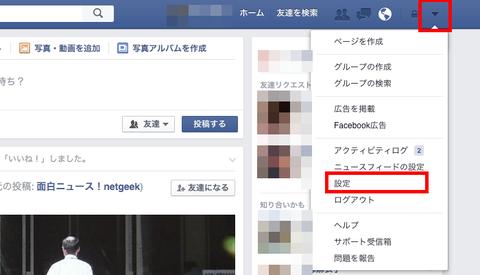あなたのFacebookアカウントは大丈夫!?不正アクセスの確認と防止方法。