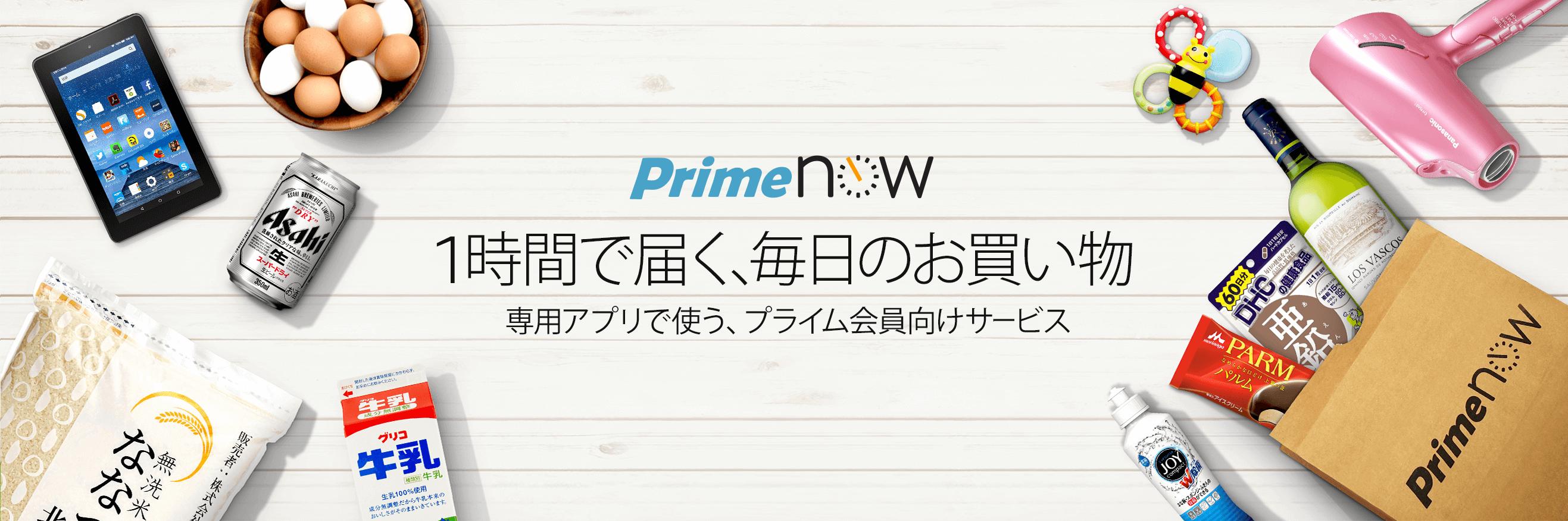 もう急ぎの買い物だって外出不要?!注文から僅か1時間で届くAmazonの「プライムナウ」がすごい。