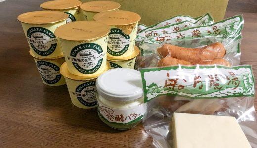 【ふるさと納税】船方農場ギフトセットは生乳ヨーグルトやバターなど盛り沢山|山口県山口市