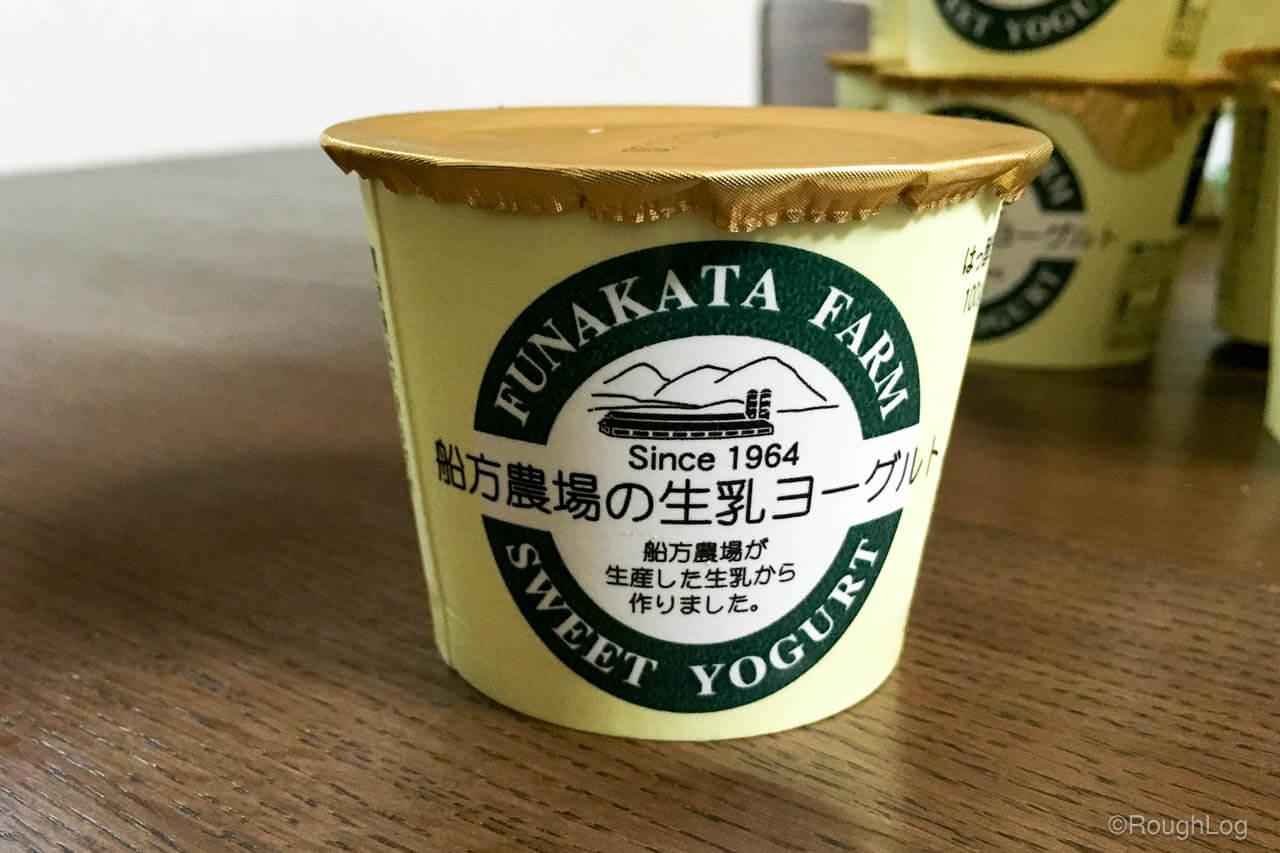 【ふるさと納税返礼品】船方農場の生乳ヨーグルト