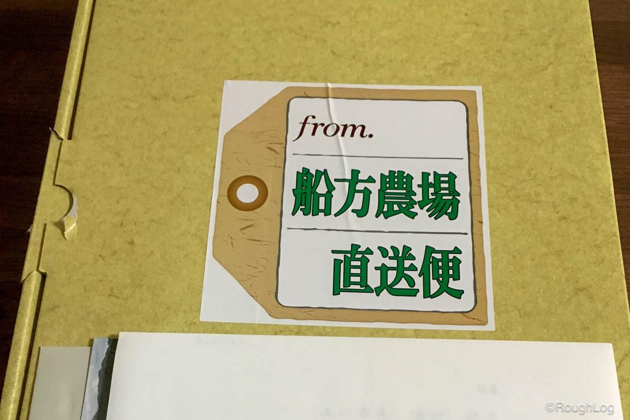 【ふるさと納税返礼品】船方農場のギフトセット
