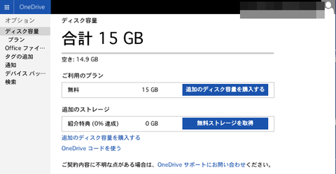 マイクロソフトのOneDrive、無料ストレージ容量が5GBへ減少