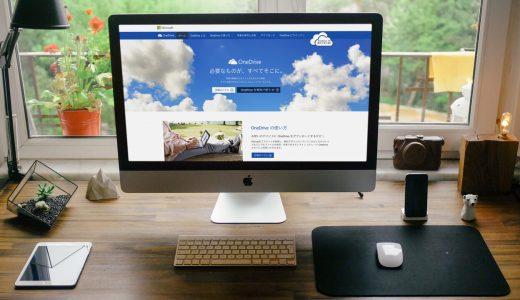 マイクロソフトのOneDriveを無料で利用中の方は要チェック。無料ストレージ容量が5GBへ減少。