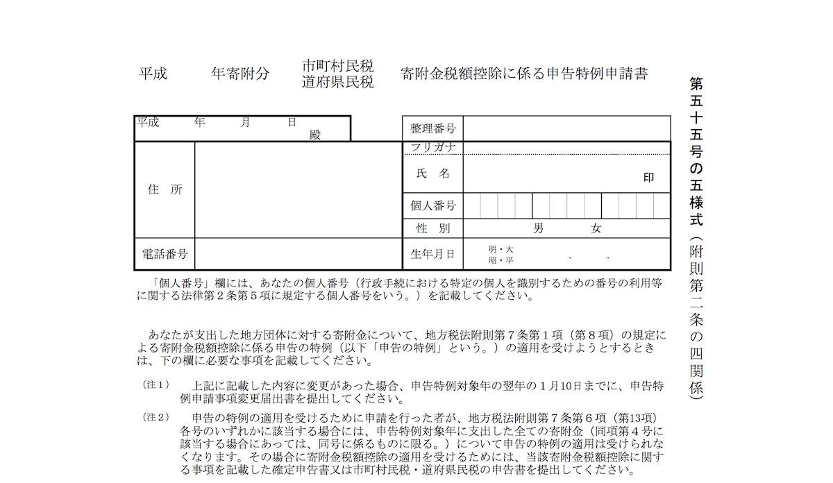 ワンストップ特例制度の「申告特例申請書」