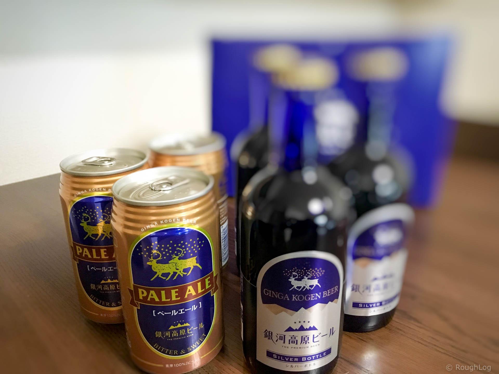 【ふるさと納税】銀河高原ビールの「小麦のビール」と「ペールエール」のセットを頂く|岩手県和賀郡西和賀町