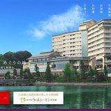 浜名湖 ホテル九重