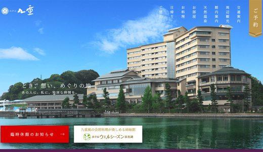 ホテル九重に宿泊!浜名湖畔に佇む純和風の温泉旅館で20種類の湯めぐりを楽しむ。