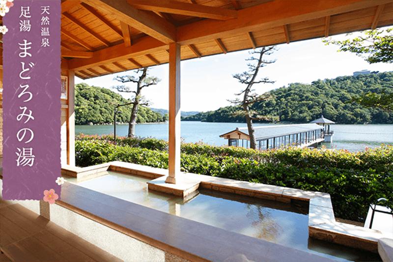 浜名湖かんざんじ温泉 ホテル九重 足湯 まどろみの湯