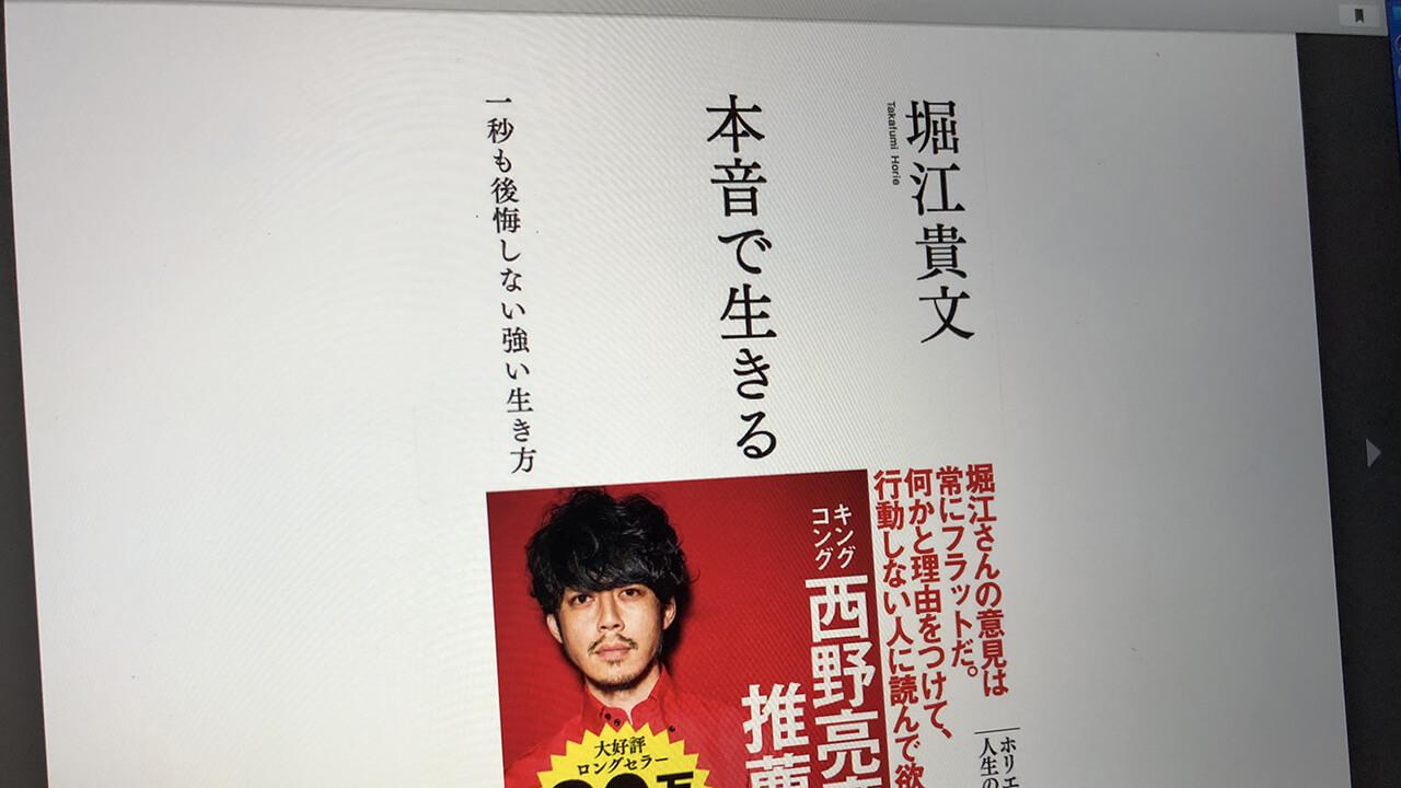 書評/本音で生きる 一秒も後悔しない強い生き方/堀江貴文