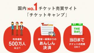 カウントダウンジャパン15/16のチケットは3日間が完売。チケット購入は便利な二次流通サイトへ。