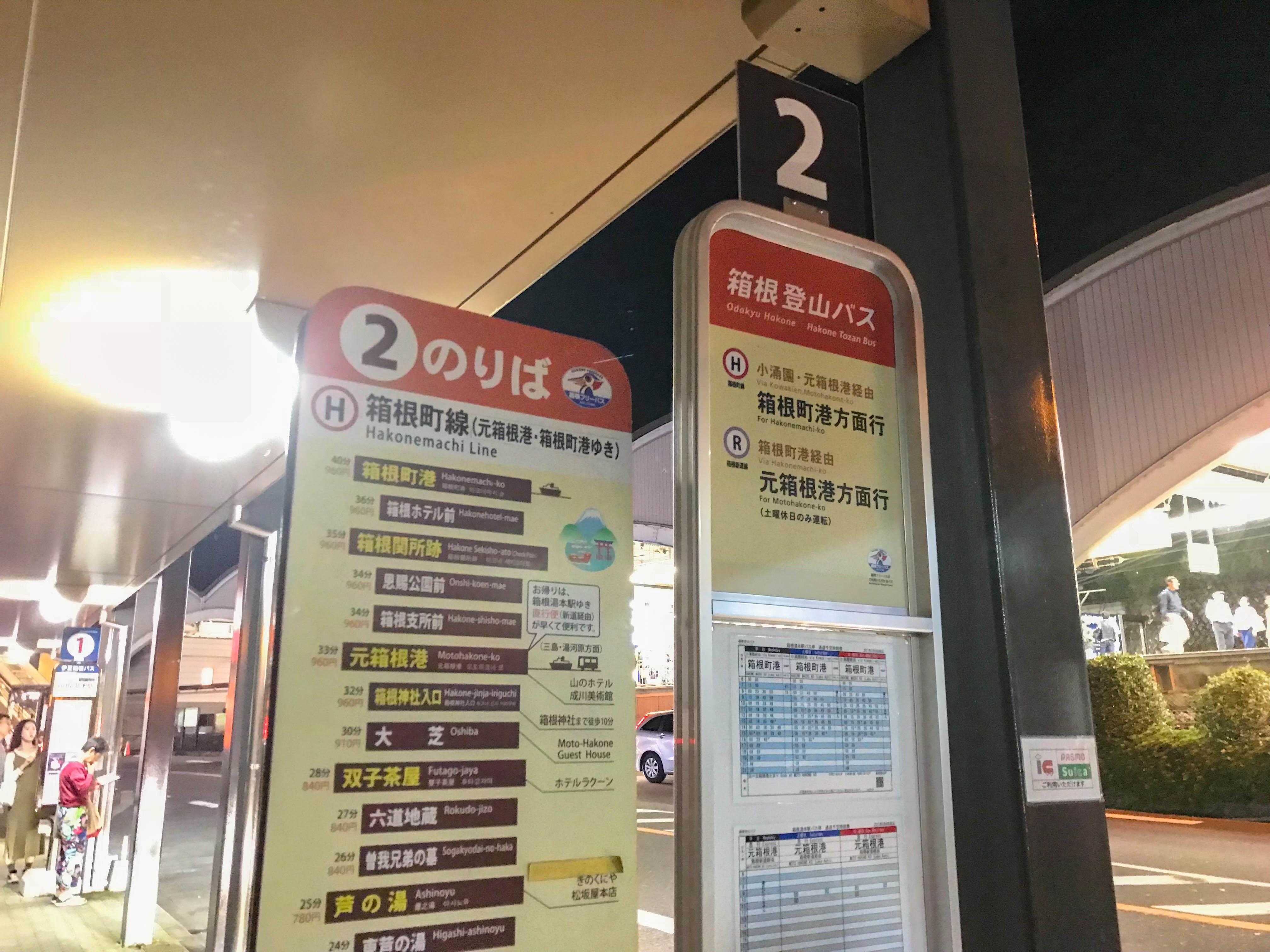 箱根登山バス 箱根湯本駅バス停