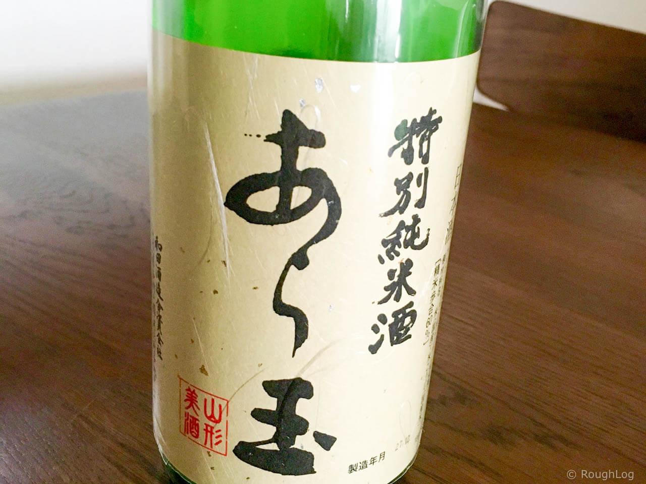 山形県河北町の地酒「あら玉」