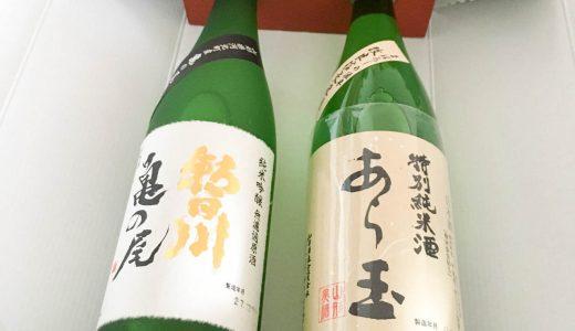 【ふるさと納税】日本酒酔いくらべセットで地酒2本頂きました 山形県西河北町