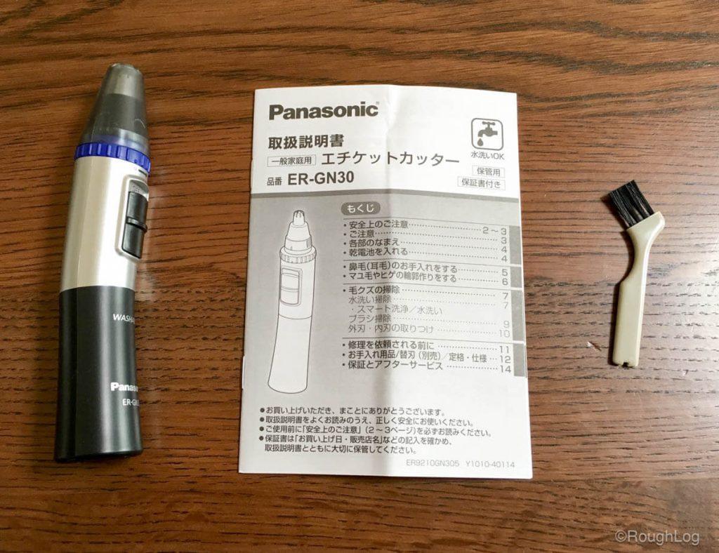 パナソニック エチケットカッター ER-GN30