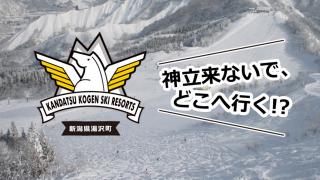 シメは「神の湯」!新潟県湯沢エリア「神立高原スキー場」へ新幹線で行く日帰りスノボ旅行。