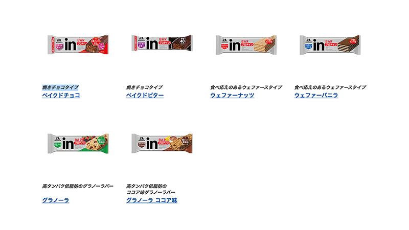 森永製菓のinバープロテインシリーズ6種類