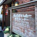 箱根おすすめの食事処。定番外のお店で食べたければ「餃子センター」はいかがでしょう?