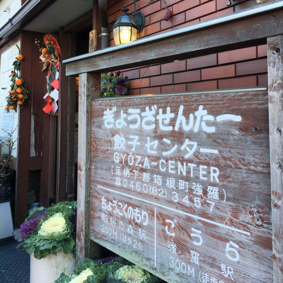 箱根 強羅餃子センター