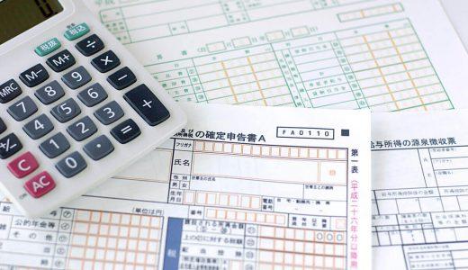 【ふるさと納税】ワンストップ特例制度の提出期限が過ぎたら。