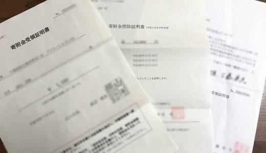 ふるさと納税した時の「寄附金受領証明書」を紛失してしまったら。
