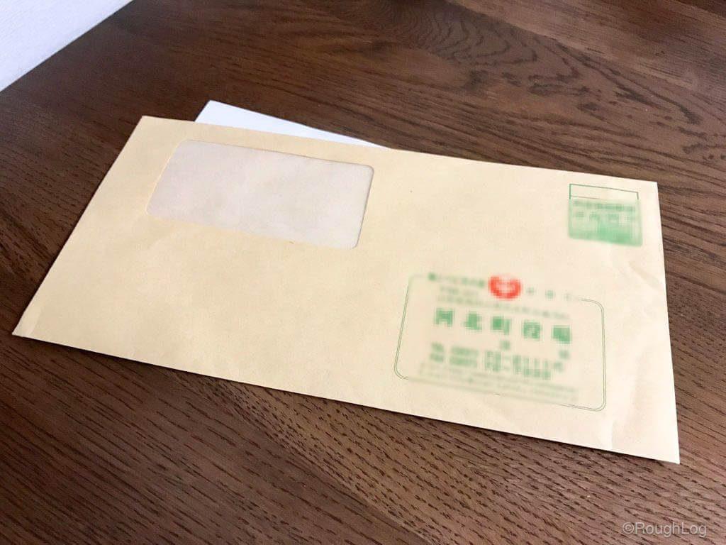 寄附金受領証明書の封筒