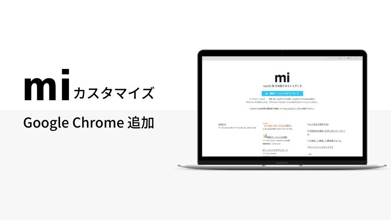 Mac用テキストエディタ「mi」のブラウザプレビューに「Google Chrome」を追加する方法