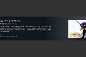 AmazonプライムビデオにTVアニメ版「新世紀エヴァンゲリオン」が追加されて見放題