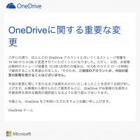マイクロソフトのワンドライブストレージ容量削減