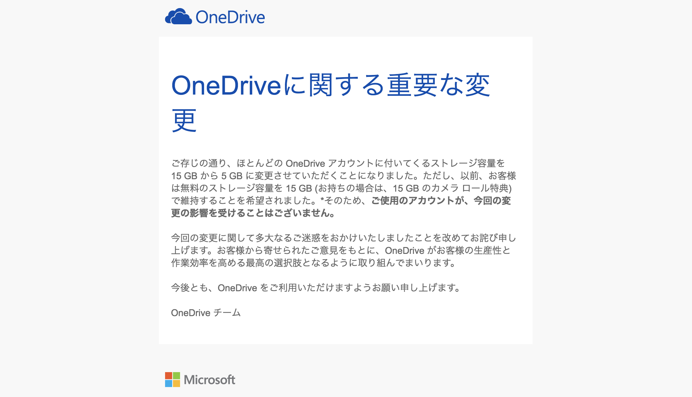 通知始まる!マイクロソフトの「OneDrive」を無料で利用中の方は容量削減される前に対処しましょう!