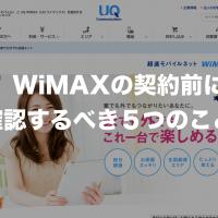 WiMAXの契約前に確認するべき5つのこと。