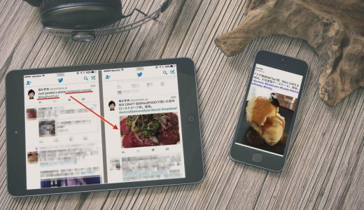 IFTTTでInstagramと連携!Twitterへ写真付きで自動的にツイートする方法。