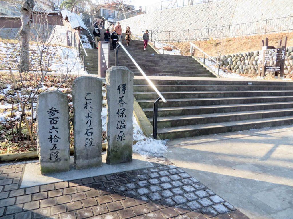 伊香保温泉 石段街入口
