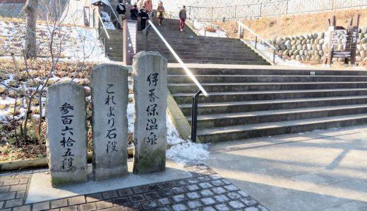 電車で行く伊香保温泉旅行|1泊2日で温泉街や水沢観音周辺を食べ歩き。