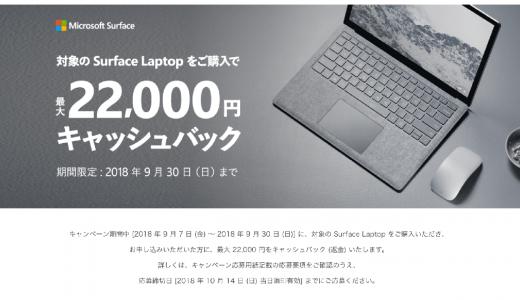 Surface購入でマイクロソフトから現金キャッシュバック!対象モデル・受け取り方法・注意点を解説します。