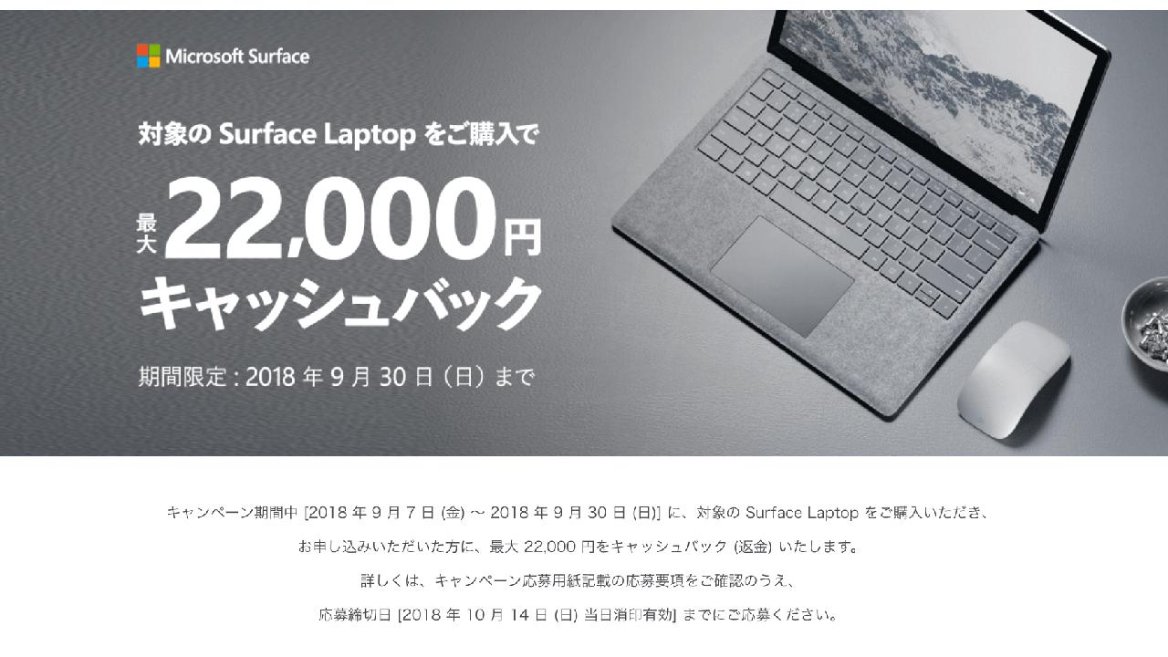 マイクロソフトがSurfaceのキャッシュバックキャンペーンを実施2018年