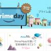 1日限りのビッグセールに期待!Amazonが「プライムデー2016」を7月12日に開催!