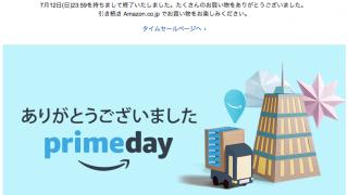 Amazonプライムデー2016が無事終了。ところで何か買いましたか?