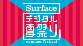 7月15日は六本木アークヒルズカフェでSurfaceを楽しもう!日本マイクロソフトが「Surface デジタル夏祭り」開催!
