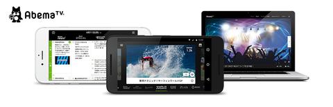 AbemaTVアプリが累計200万ダウンロードを突破!本開局から23日間で!