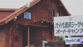 千葉県の九十九里浜シーサイドオートキャンプ場で日帰りバーベキューを満喫。