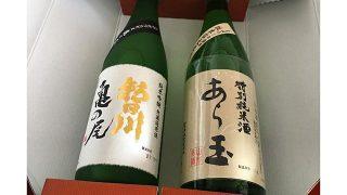 【ふるさと納税】山形県西村山郡河北町から返礼品で地酒2本を頂く!
