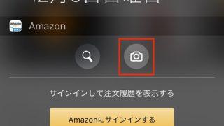 Amazonアプリの「スキャン検索」がとても捗る!iPhoneの通知センターから起動→撮影→購入が可能に。
