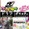 AbemaTVがさらに充実!テレビ東京の人気ドラマやバラエティ番組が配信決定!6月のアニメ作品も発表。