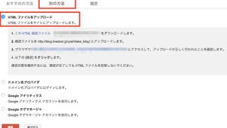 「Google Search Console」登録方法。ライブドアブログの所有権確認は「HTMLファイルをアップロード」が簡単。