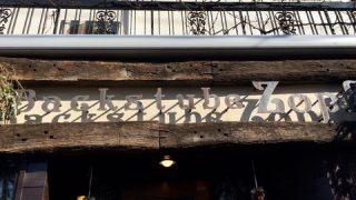 千葉県松戸市の人気パン屋「Backstube Zopf (バックシュトゥーベ ツオップ)」へ。カリカリの「カレーパン」がおすすめです。
