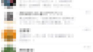 LINEアップデートでiPhone6sの「Peak」と「Pop」に対応!これで既読をつけずに内容確認できますよ。