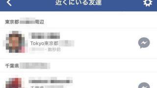 あなたの居場所はバレているかも!?Facebookの「近くにいる友達」機能に注意。